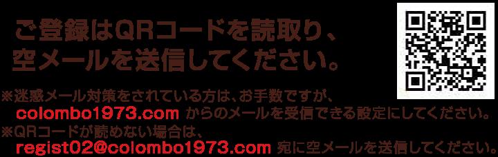 ご登録はQRコード空メールを送信してください。