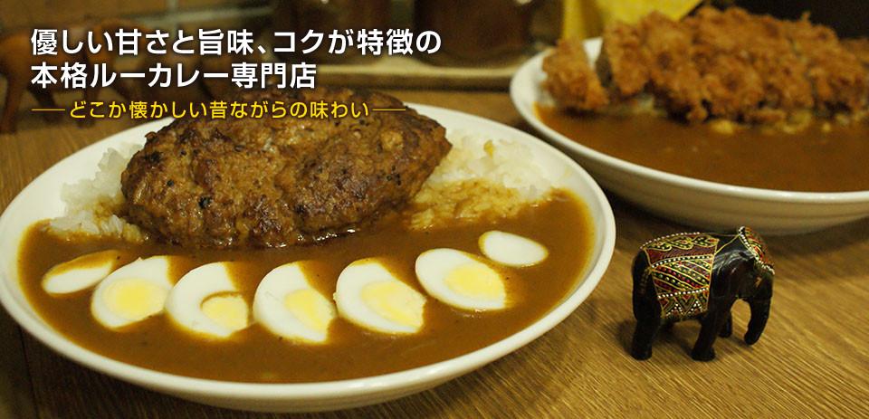 コロンボは、札幌駅前の老舗の本格ルーカレーの専門店です。