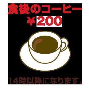 食後のコーヒー¥150
