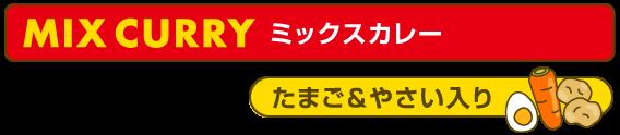 メニュータイトル・ミックスカレー